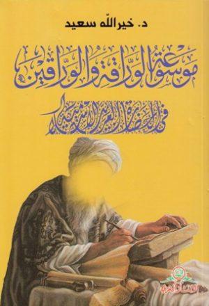 موسوعة الوراقة والوارقين في الحضارة العربية الإسلامية