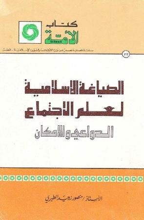 الصياغة الإسلامية لعلم الاجتماع الدواعي والإمكان