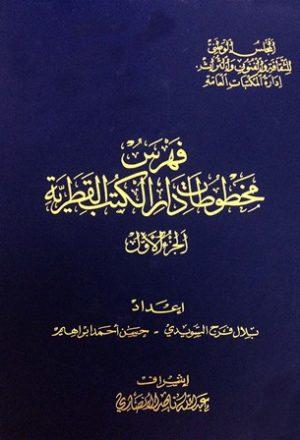 فهرس مخطوطات دار الكتب القطرية