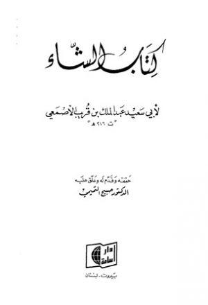 كتاب الشاء