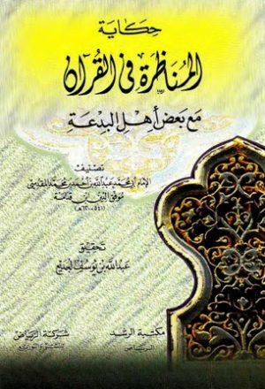 حكاية المناظرة في القرآن