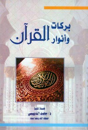 بركات وأنوار القرآن