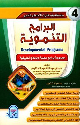 البرامج التنموية