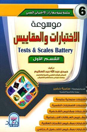 موسوعة الاختبارات والمقاييس 1