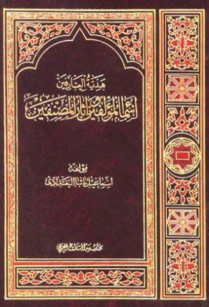 هدية العارفين أسماء المؤلفين وآثار المصنفين (مطابق الصفحات)