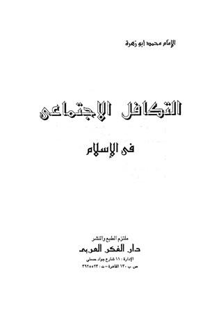 التكافل الاجتماعي في الإسلام