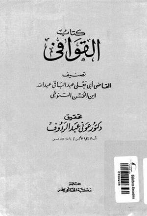 كتاب القوافي (ط. الخانجي)