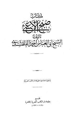 صبح الأعشى في كتابة الإنشا (ط. دار الكتب)
