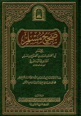 صحيح مسلم (ط. الأوقاف السعودية)