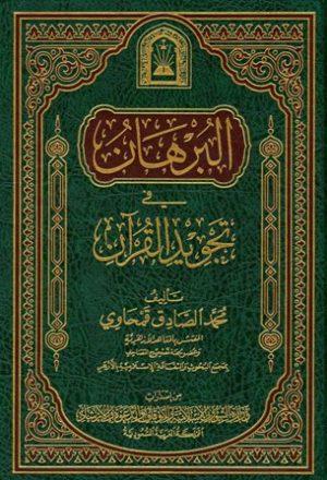البرهان في تجويد القرآن ورسالة في فضائل القرآن (ط. الأوقاف السعودية)
