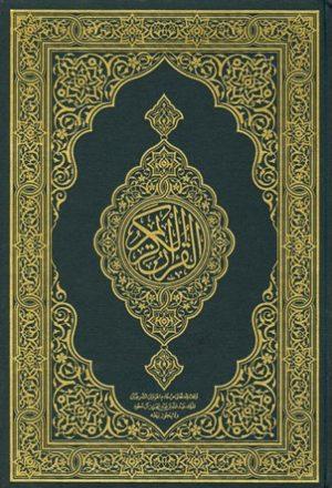 القرآن الكريم برواية حفص عن عاصم (مصحف مجمع الملك فهد الأزرق الجوامعي) (ملون)