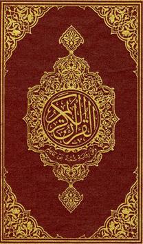 القرآن الكريم برواية الدوري عن أبي عمرو البصري