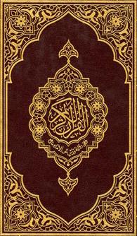 القرآن الكريم برواية ورش عن نافع (ط. المجمع)