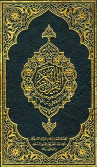 القرآن الكريم برواية قالون عن نافع (ط. المجمع)