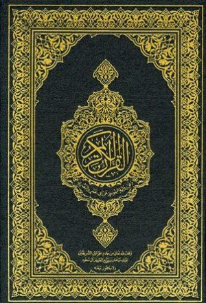 القرآن الكريم برواية السوسي عن أبي عمرو البصري (ملون)