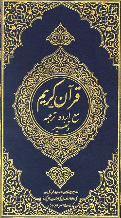 القرآن الكريم وترجمة معانيه وتفسيره إلى اللغة الأردية Urdu