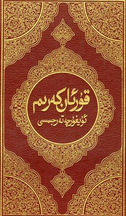 القرآن الكريم وترجمة معانيه إلى اللغة الاويغورية Uighur