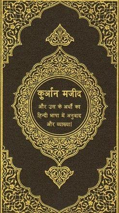 القرآن الكريم وترجمة معانيه وتفسيره إلى اللغة الهندية Hindi