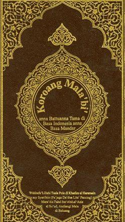 القرآن الكريم وترجمة معانيه إلى اللغتين الإندونيسية والمندرية Mandar