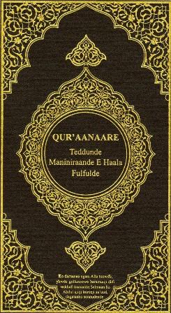 القرآن الكريم وترجمة معانيه إلى اللغة الفولانية (بالحرف اللاتيني) Fulani