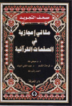 مصحف التجويد مثاني إعجازية في الصفحات القرآنية (ملون)