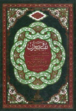 تفسير وبيان مفردات القرآن على مصحف القراءات والتجويد مع أسباب النزول وفهارس المواضيع والألفاظ (ملون)