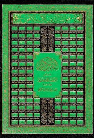 القرآن الكريم مذيلا بالتفسير الموضوعي وبهامشه تفسير كلمات القرآن الكريم (ملون)