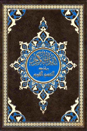 القرآن الكريم وبهامشه التفسير القويم (ملون)