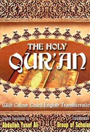 The Holy Quran with Colour Coded English Transliteration and Translation (ملون)