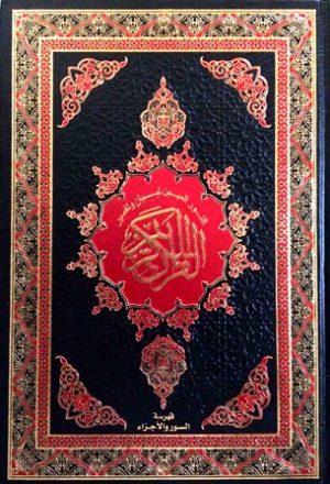 النور المبين لبيان وتفسير القرآن الكريم فهرسة السور والأجزاء (ملون)