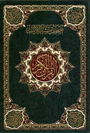 مصحف متشابه الآيات (ملون)