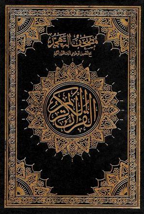 مصحف التهجد مع التفصيل الموضوعي لآيات القرآن الكريم بالترميز اللوني للدلالة على أقسام المواضيع (ملون)