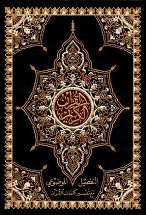 مصحف التفصيل الموضوعي مع تفسير كلمات القرآن (ملون)