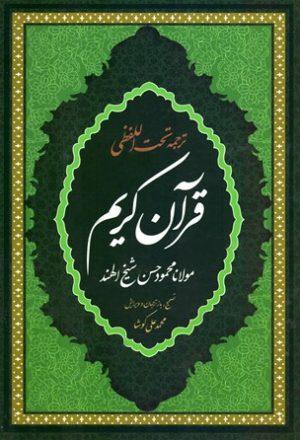 قرآن كريم ترجمه تحت اللفظى فارسى (ملون)