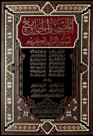 المصحف الجامع لعلوم القرآن