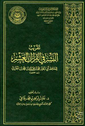 تقريب النشر في القراءات العشر (ط. مجمع الملك فهد)