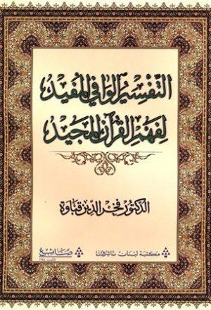 التفسير الوافي المفيد لفهم القرآن المجيد