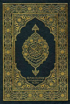 القرآن الكريم برواية قالون عن نافع (ملون) (ط. المجمع)