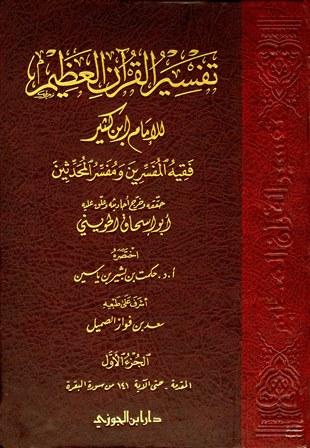 تفسير القرآن العظيم (تفسير ابن كثير) (ت: الحويني وبشير)