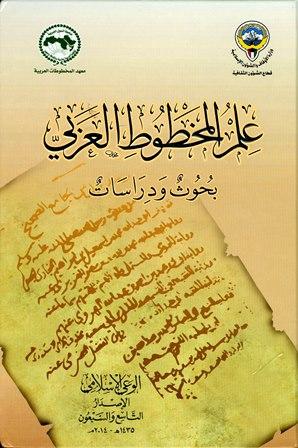 علم المخطوط العربي بحوث ودراسات