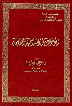 الموسوعة الإسلامية العامة