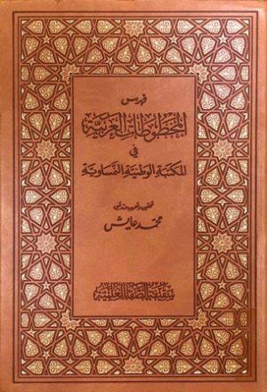 فهرس المخطوطات العربية في المكتبة الوطنية النمساوية