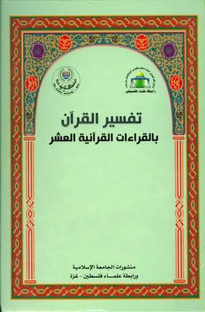 تفسير القرآن بالقراءات القرآنية العشر