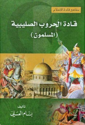 قادة الحروب الصليبية المسلمون