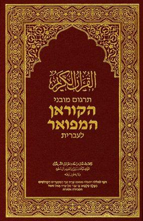 ترجمة معاني القرآن الكريم إلى اللغة العبرية עברית (ملون)