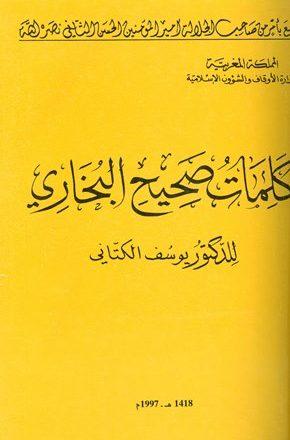 كلمات صحيح البخاري (ط. أوقاف المغرب)