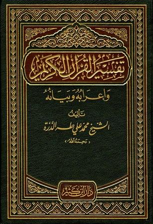 تفسير القرآن الكريم وإعرابه وبيانه