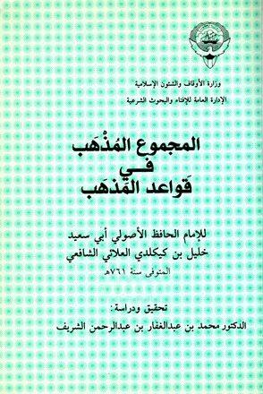 المجموع المذهب في قواعد المذهب (ط. أوقاف الكويت)
