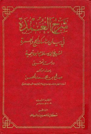 شرح العمدة في الفقه - كتاب الحج