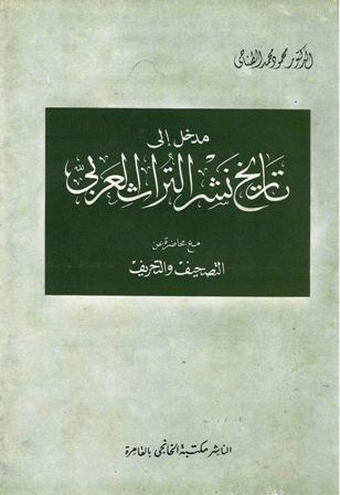 مدخل إلى تاريخ نشر التراث العربي، مع محاضرة عن التصحيف والتحريف